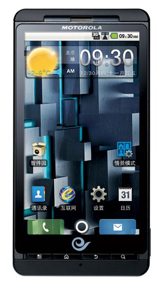 Motorola DROID X ME811 Heading to China with 1.2GHz ...