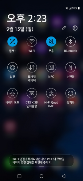 LG Skin Android 102 270x585 - LG's Custom Skin for Android 10 Looks Pretty Dull
