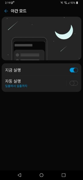 LG Skin Android 104 270x585 - LG's Custom Skin for Android 10 Looks Pretty Dull