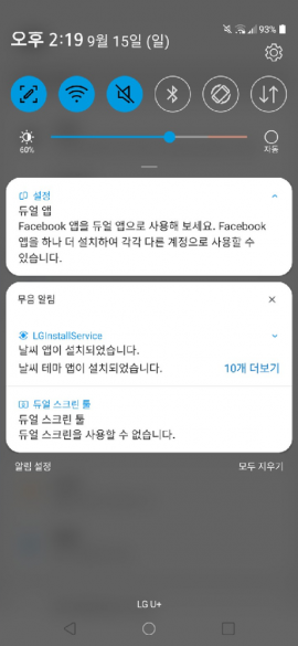 LG Skin Android 105 270x585 - LG's Custom Skin for Android 10 Looks Pretty Dull