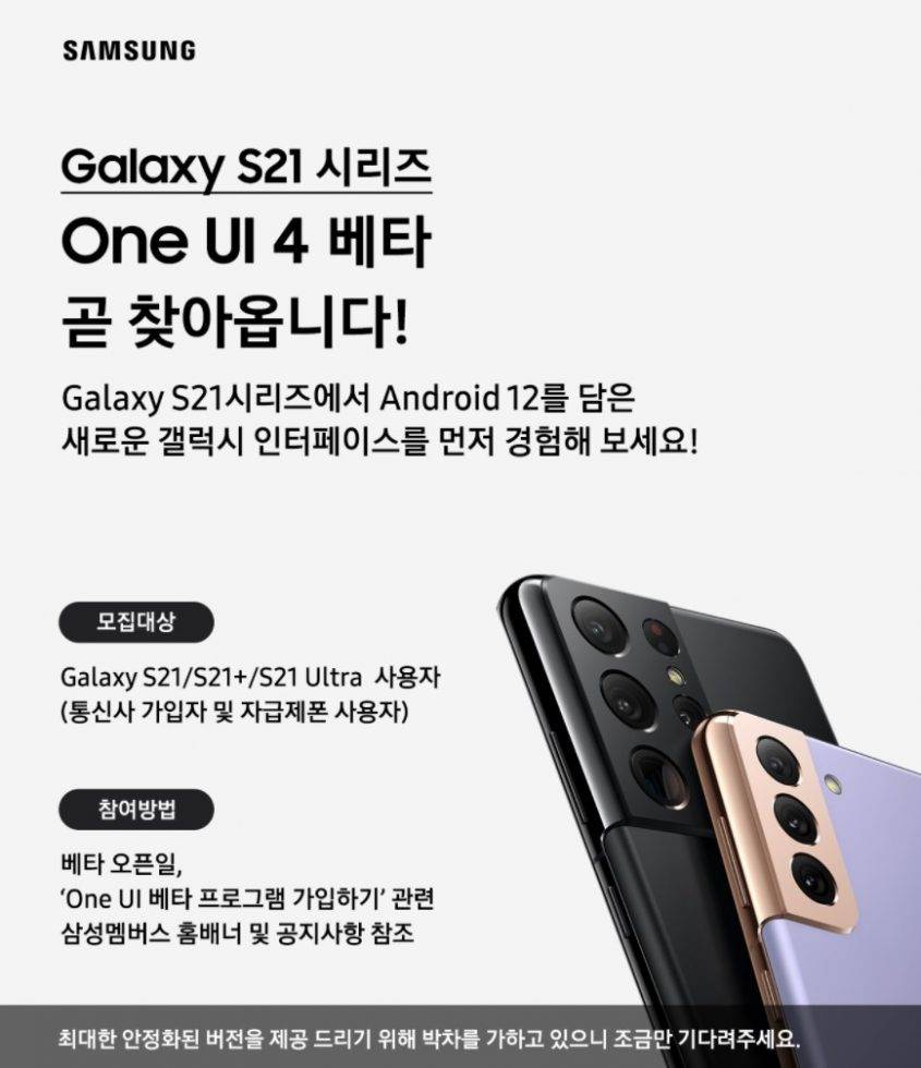 Galaxy S21 One UI 4 Beta